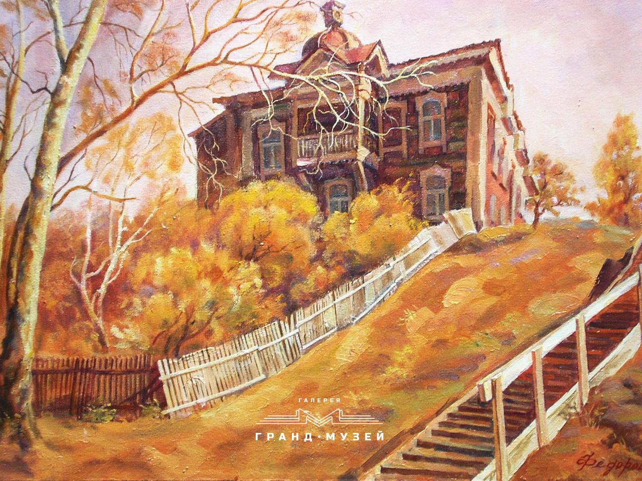 Дом на горе. Осень