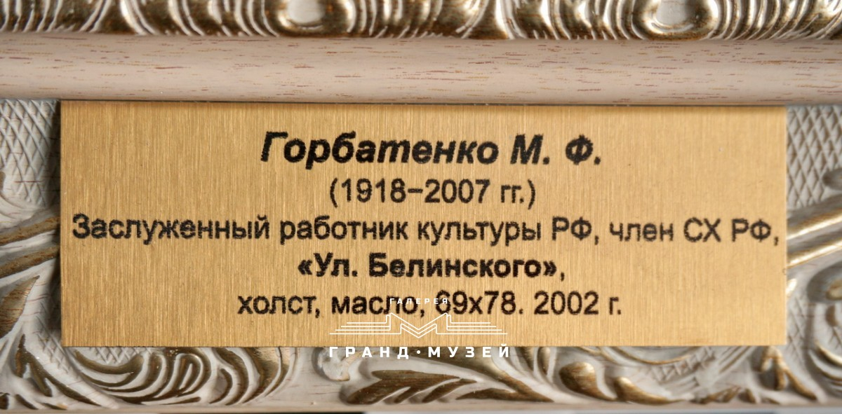 Ул. Белинского